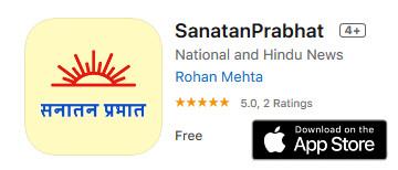 sanatan-prabhat-ios-app