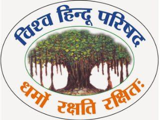 कर्नाटकातील काँग्रेस सरकारच्या हिंदुविरोधी धोरणाचा हिंदु जागरण वेदिके आणि विहिंप यांच्याकडून निषेध