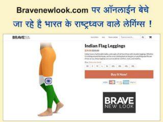 ब्रेव्ह न्यू लूक आस्थापनाकडून भारतीय राष्ट्रध्वजाचे चित्र असणार्या लेगिंग्जची ऑनलाईन विक्री बंद
