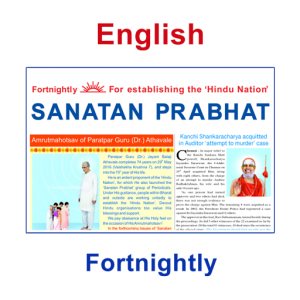 english_fortnightly