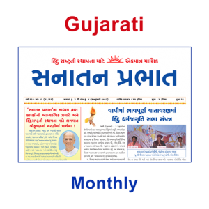 gujarati_monthly
