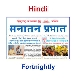 hindi_fortnightly
