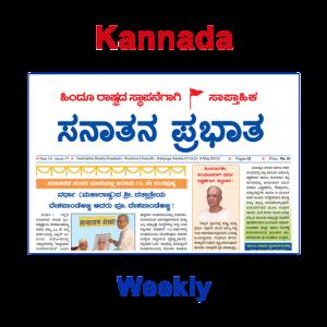 kannada_weekly