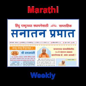 marathi_weekly